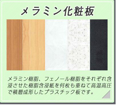 メラミン樹脂、フェノール樹脂をそれぞれ含浸させた樹脂含浸紙を何枚も重ねて高温高圧で積層成形したプラスチック板です
