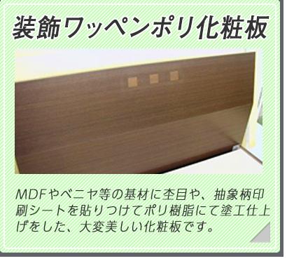 MDFやベニヤ等の基材に杢目、抽象柄印刷シートを貼りつけてポリ樹脂にて塗工仕上げをした、美しい化粧板です。