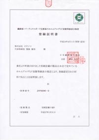 JFP3096-0